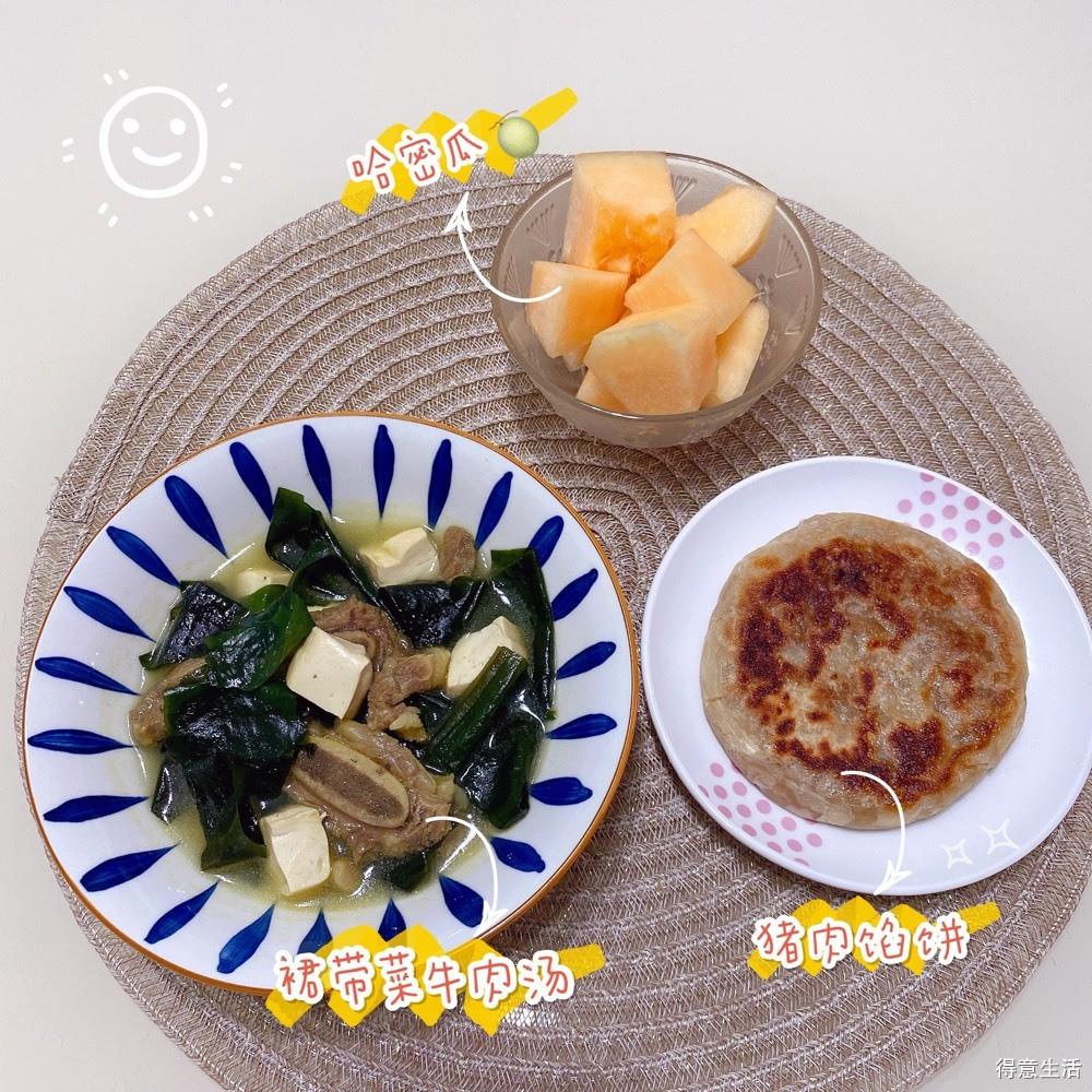 今日份成长早餐:裙带菜牛肉汤+猪肉馅饼+哈密瓜
