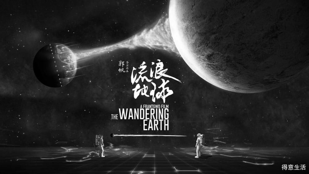 """《流浪地球2》主演大换血?吴京""""死""""而复活,他出演成大惊喜!"""