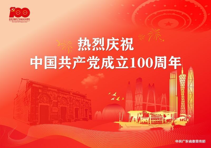 庆祝建党100周年,快来和祖国告白吧!