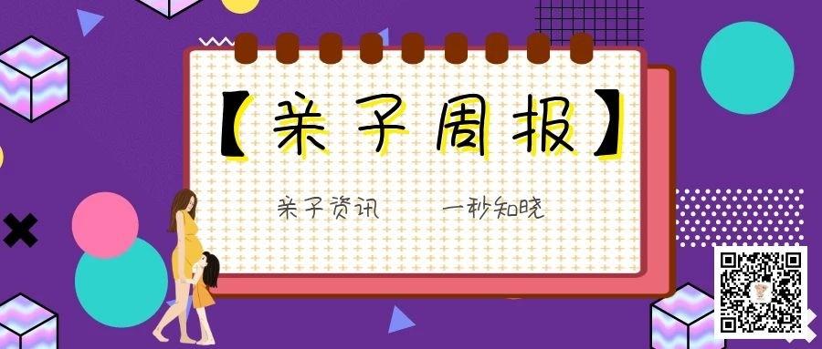 【亲子周报】武汉这一区幼儿园评级公示来了!三孩政策又有最新消息!