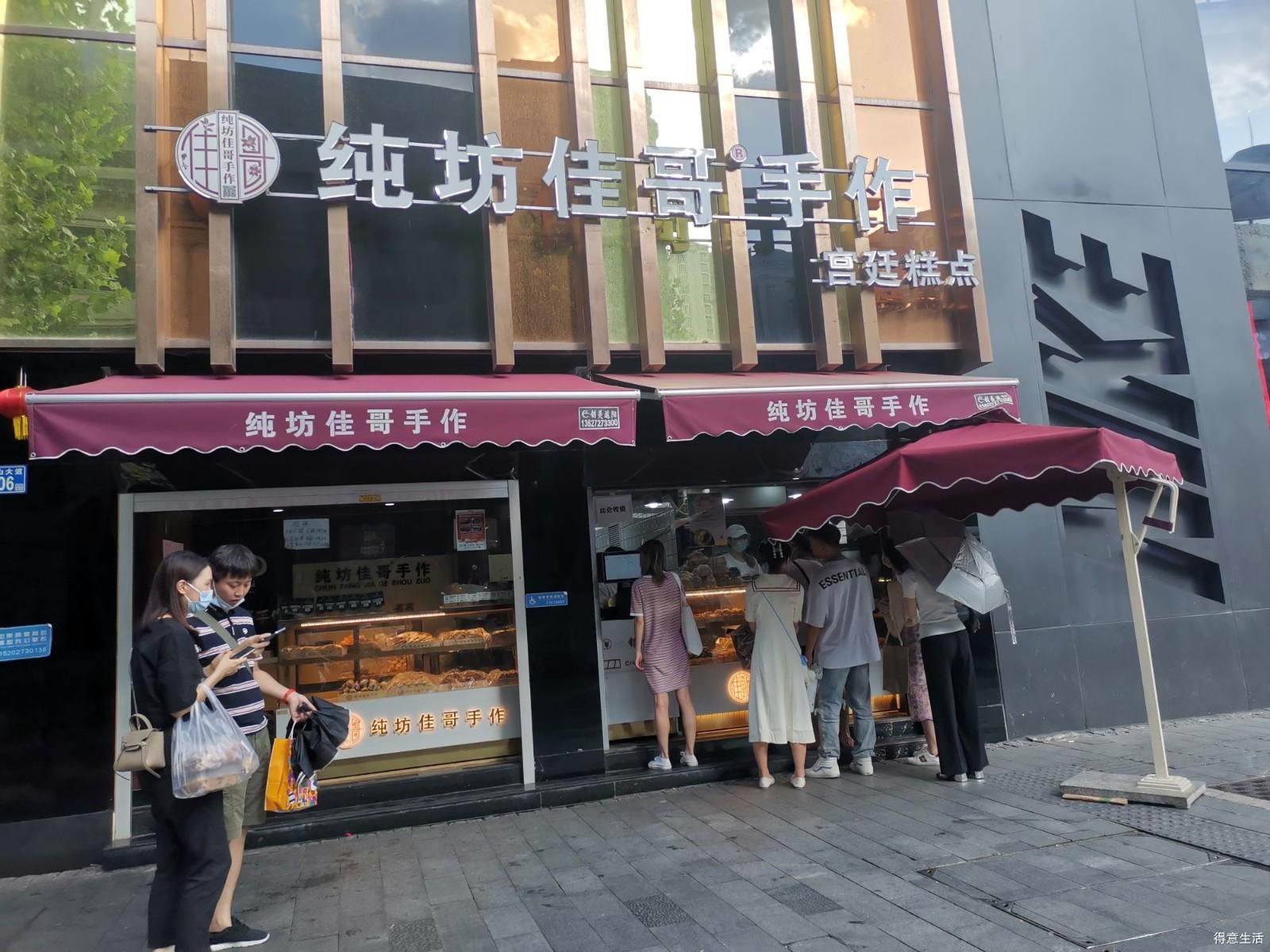 尝鲜江汉路排长队的纯坊佳哥手作糕点,有惊喜也有吐槽!
