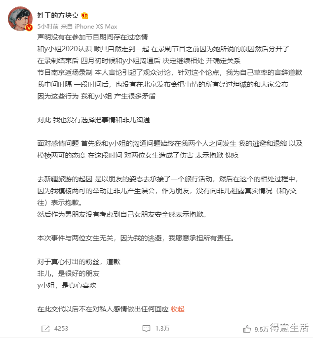 被质疑有女友还上恋爱综艺,王正卓发长文回应 !