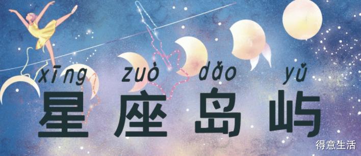 【星座岛屿】2021年7月26日十二星座运势,每日持续更新!