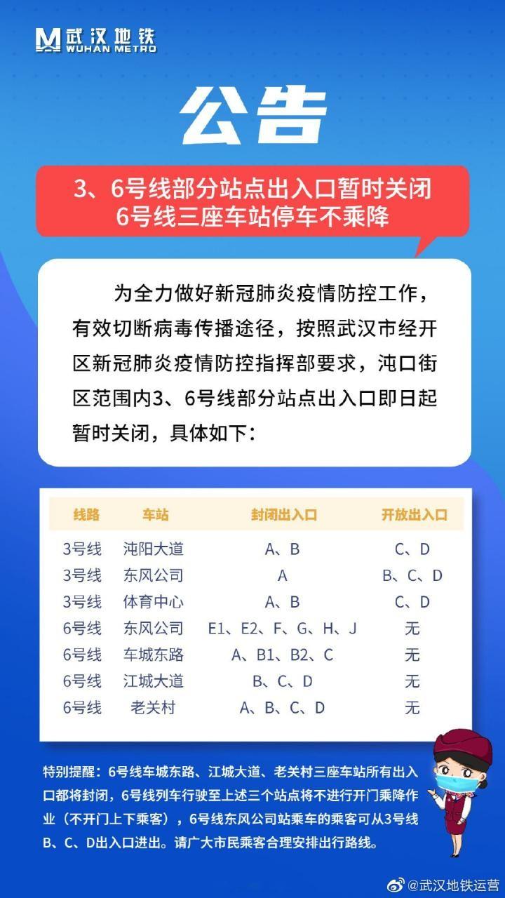 过早冒|武汉地铁3、6号线部分站点暂时封闭!东西湖新添4所九年制学校9月投用!