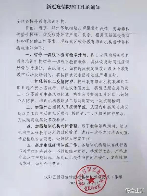 突发!多区教育局发布紧急通知,一社区实行封控,这些考试暂停!
