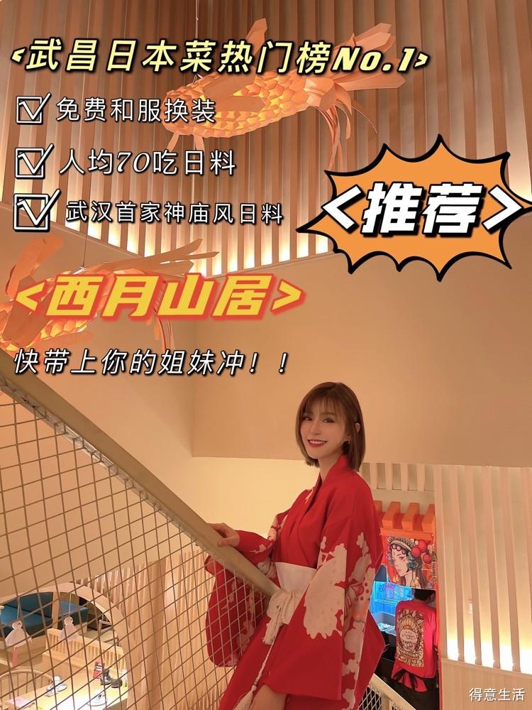 武昌日料排行榜NO1,沉浸式和服换装的平价日料店值得一来!