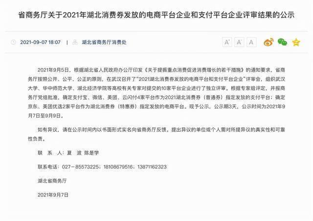过早冒|公示!湖北省消费券拟在这六个平台发放!汉十高铁推出计次票和定期票有优惠!