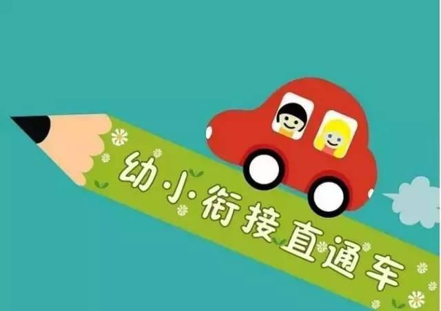 求助!求大家推荐下汉阳钰龙湾小区附近的幼小衔班!