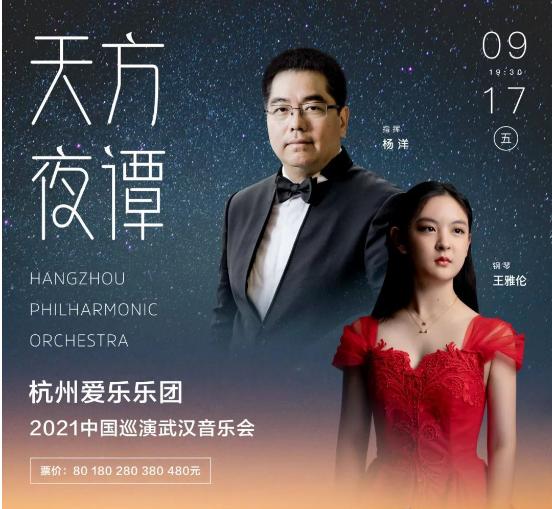 福利来袭 | 天方夜谭—杭州爱乐乐团2021中国巡演武汉音乐会!有票!