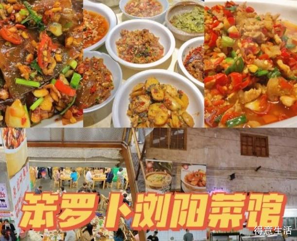 去长沙的亲人们,给你们整理了长沙本地人私藏的美食湘菜馆Top10!