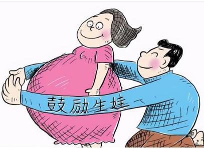虽然三胎政策放开,但为何大家都不生?