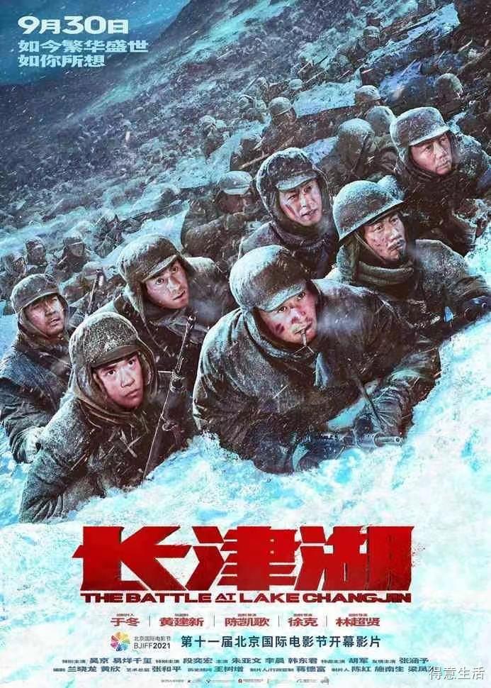 【得意观影团】携电影《长津湖》热血来袭,得意邀您免费看电影!