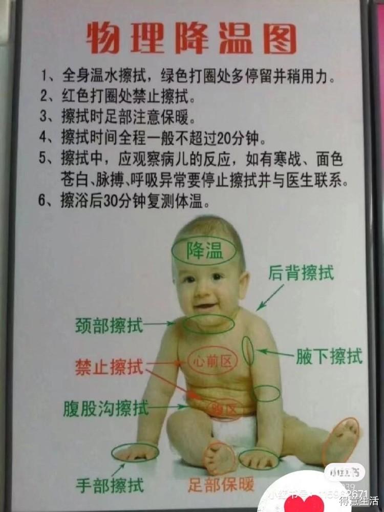 湉湉三个月啦,分享小月龄宝宝打疫苗后发烧的正确处理方法!
