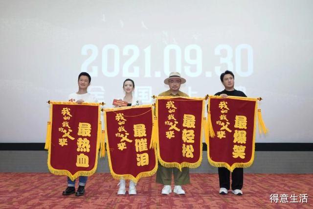 《我和我的父辈》四导演上海合体笑点不断 带着孩子看父辈体验爆笑动情瞬间!