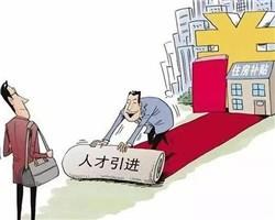 又一城市发布购房补贴政策!是托市还是抢人?