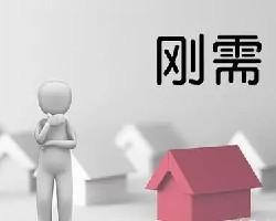 为什么不建议刚需在武汉买房?