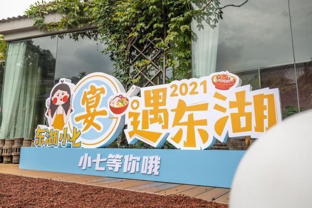 过早冒|武汉将诞生超大的沉浸式文化消费公园!2021东湖国际美食节盛宴开席!